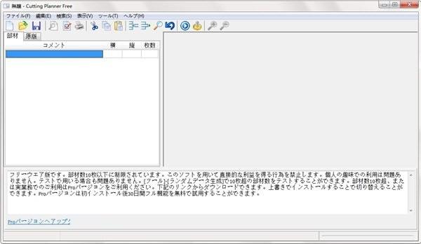 Cutting Planner Free(材料切割优化软件)下载