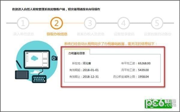青海省自然人税收管理系统扣缴客户端下载