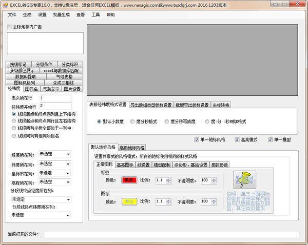 EXCEL转GIS专家下载