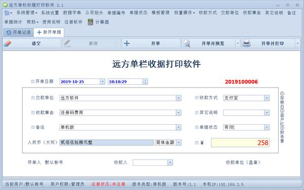 远方单栏收据打印软件下载