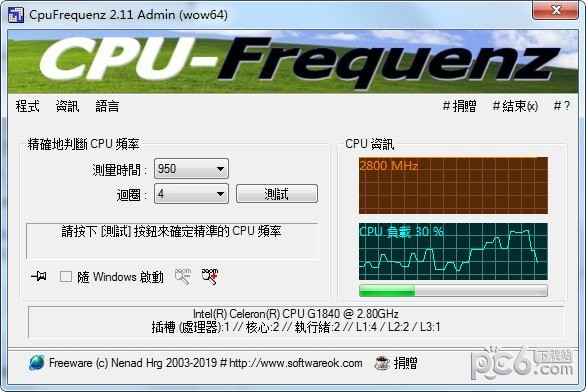 cpu运行频率检测工具(CpuFrequenz)下载