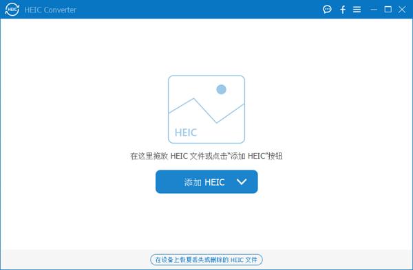 Aiseesoft HEIC Converter(苹果HEIC转换器)下载