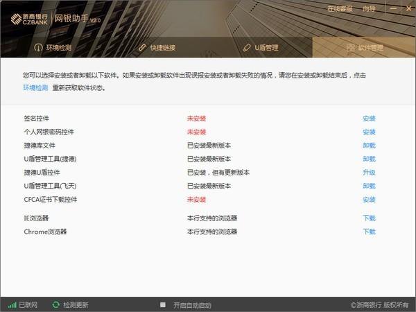 浙商银行网银助手下载