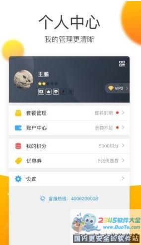 58中国网络经纪人客户端