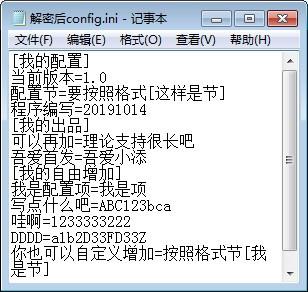 加密解密配置文件工具下载