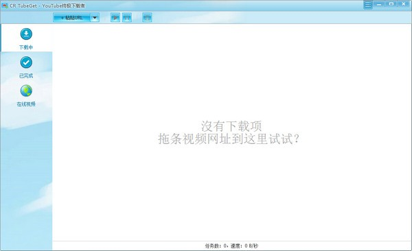 CR TubeGet(网站视频下载工具)下载