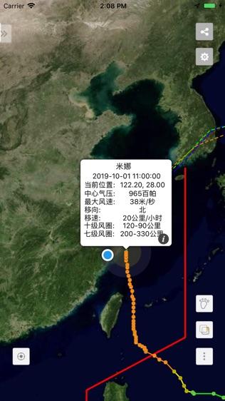 台风来了软件截图2