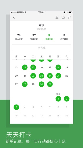 天天打卡——最简洁好用的习惯坚持应用软件截图1
