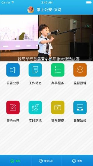 义乌公安软件截图1