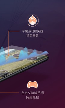 向日葵远程客户端安卓版