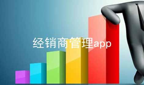 经销商管理app软件合辑