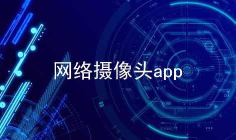 网络摄像头app