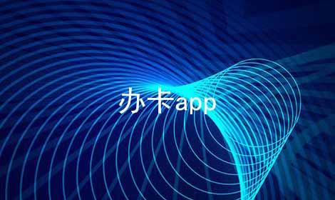 办卡app软件合辑