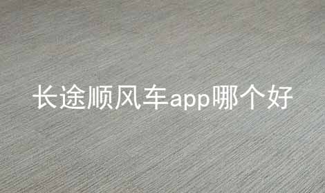 长途顺风车app哪个好软件合辑