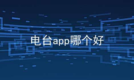 电台app哪个好软件合辑