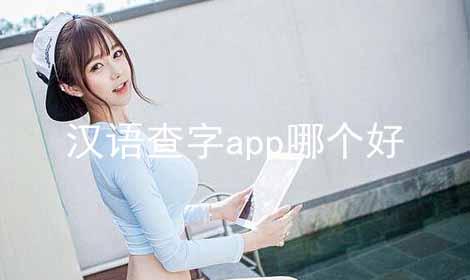 汉语查字app哪个好软件合辑