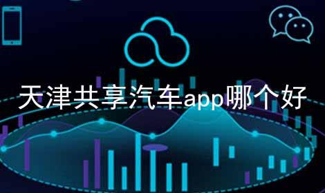天津共享汽车app哪个好