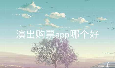演出购票app哪个好