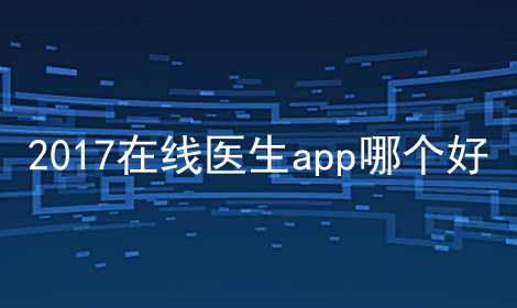 2021在线医生app哪个好
