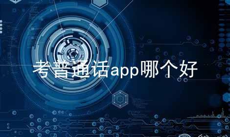 考普通话app哪个好