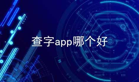 查字app哪个好软件合辑
