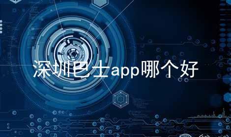 深圳巴士app哪个好