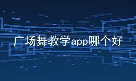 广场舞教学app哪个好