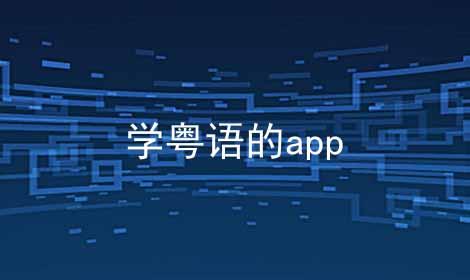 学粤语的app