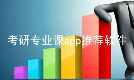 考研专业课app推荐软件软件合辑