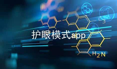 护眼模式app