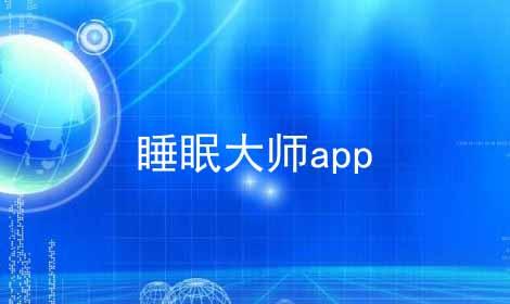 睡眠大师app软件合辑