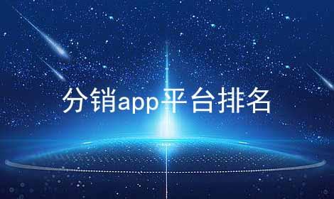 分销app平台排名