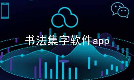 书法集字软件app软件合辑