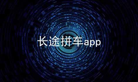 长途拼车app软件合辑