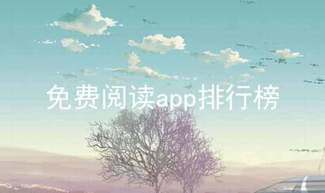 免费阅读app排行榜软件合辑