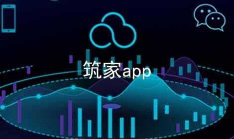 筑家app软件合辑