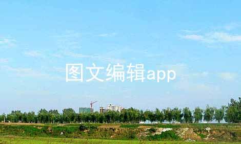 图文编辑app