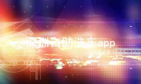 深圳自助洗车app软件合辑