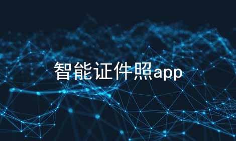 智能证件照app