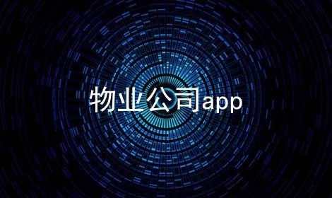 物业公司app