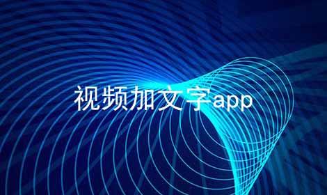 视频加文字app