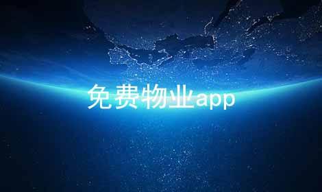 免费物业app