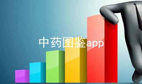 中药图鉴app