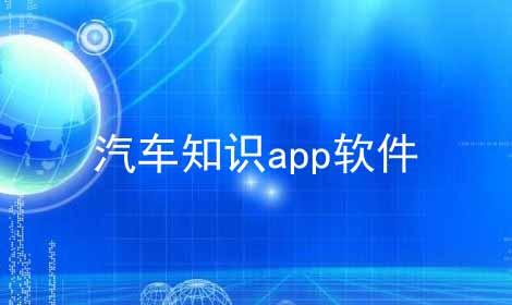 汽车知识app软件