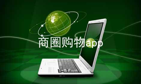 商圈购物app