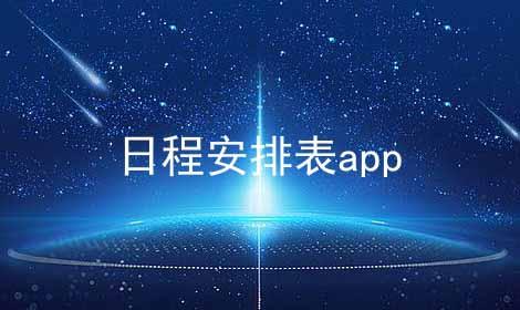日程安排表app软件合辑