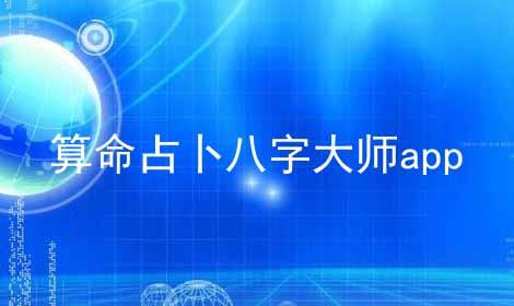 算命占卜八字大师app