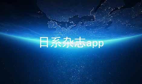 日系杂志app