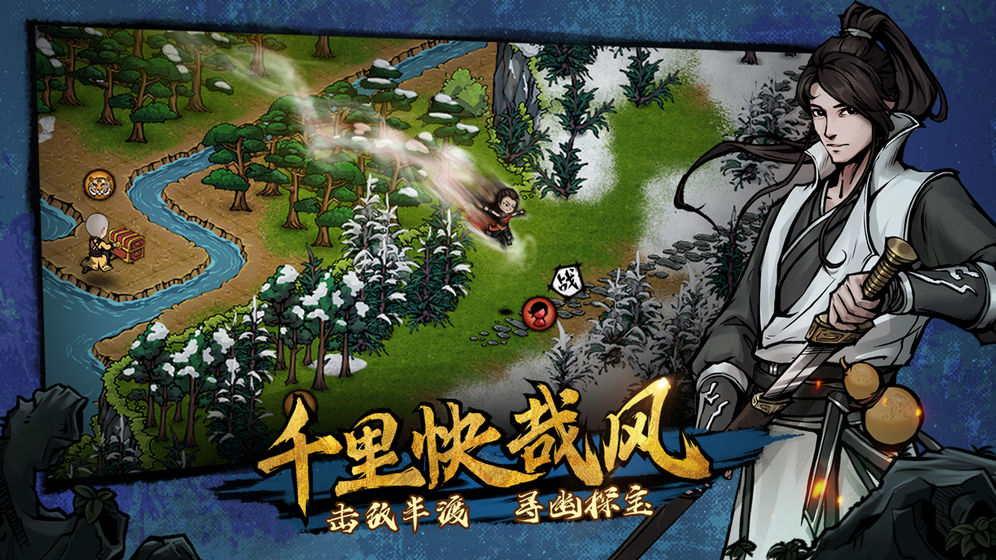 烟雨江湖软件截图3