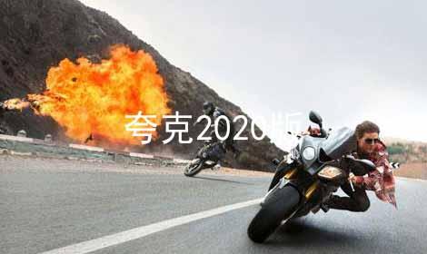 夸克2020版软件合辑